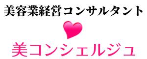 美容業経営 集客アップ・売上アップ 集客コンサルタント『美コンシェルジュ』